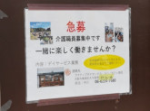 アクティブ訪問看護ステーション 大阪本社