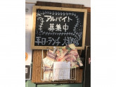 MASTERPIECE Organic Cafe&Bar (マスターピース)