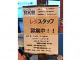 神鉄食彩館 北鈴店