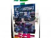 ラビット21 幸町店