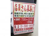 都そば 京成高砂店