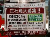 横浜家系ラーメン一蓮家 元町店