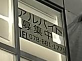 セブン‐イレブン 阪急王子公園駅前店