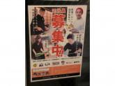 【閉店】えんや 広島駅新幹線口店