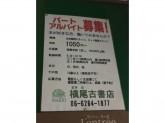 槇尾古書店