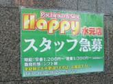 ハッピー 水元店