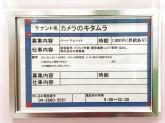 カメラのキタムラ 入間・イオン入間店