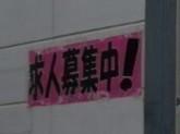 くすりの福太郎 谷津駅前店