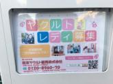 東京ヤクルト販売 世田谷事業所経堂センター