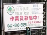株式会社南興業
