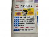 トーホーストア 六甲道駅前店