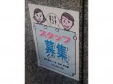京都ほぐし堂 京都駅前店