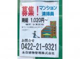 株式会社 永谷 上野営業所