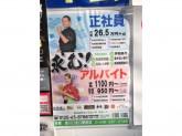 笑笑 東川口北口駅前店