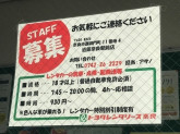 トヨタレンタカー 近鉄奈良駅前店