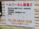 くまさん介護サービス