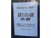 days air(デイズエア)