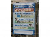 産経新聞 西宮西部販売所