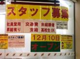 セブン-イレブン 新京成ST北習志野店