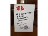 コトブキ イトーヨーカドー四つ木店