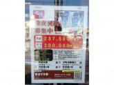 すき家 町田木曽店