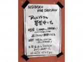 西町ワイン食堂