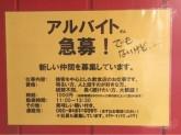 無化調 鶏白湯ラーメン 麺舗 作一 (メンポサクイチ)