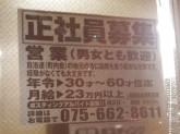 株式会社 関西特殊地図機構