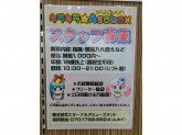 キラキラAsobox 町田多摩境店