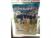 ファミリーマート 武蔵藤沢駅前店