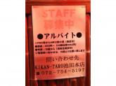 KIKAN-TARO(きかんたろー)