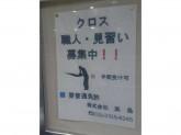 株式会社高島
