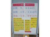 ハートフル警備保障株式会社 本社/東京東営業所