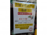 デイサービスりんごの木 大阪本店