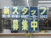 デイリーヤマザキ江南南山店