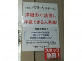 ドクターリフォーム サンシティ池田店