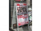 町田商店 堺三宝町店
