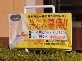 ジョリーパスタ 三宝町店