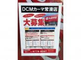 DCMカーマ 常滑店