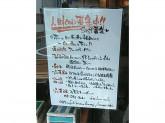 087(オハナ)カフェ 高円寺店