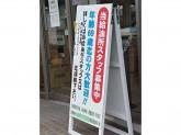コスモ石油 セルフピュア岡崎末広SS