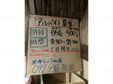駄菓子の下町屋 イオンモール福岡店