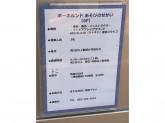 ボーネルンド あそびのせかい 広島パセーラ店