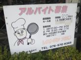 六三亭 醍醐/レストラン