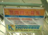 KOUTOU(コウトウ) 警備保障