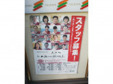セブン-イレブン 京都向島ニユータウン店