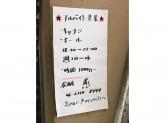 創作居酒屋 飛 大阪駅前第3ビル店