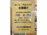 くねくね 大須万松寺店
