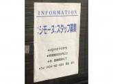 コルディアサロン・シモーヌ 武蔵関店