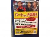 toks 渋谷田園都市改札口店